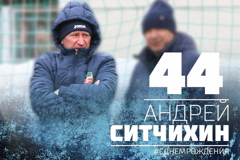 С днем рождения, Андрей Анатольевич!