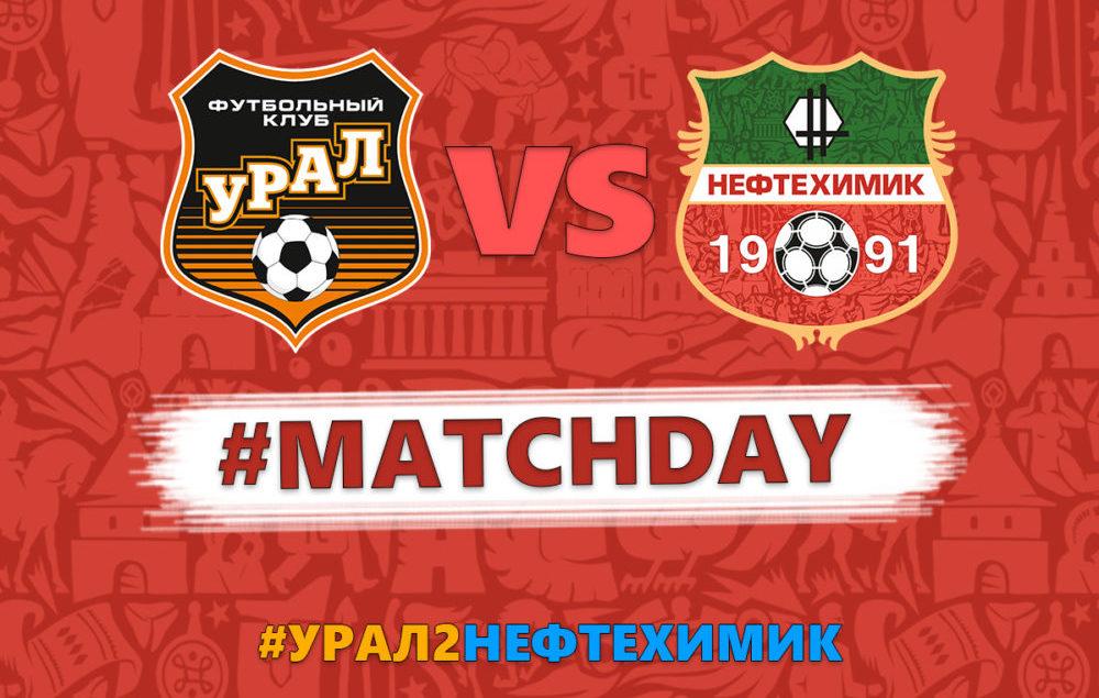 Прямая видеотрансляция матча «Урал-2» — «Нефтехимик»