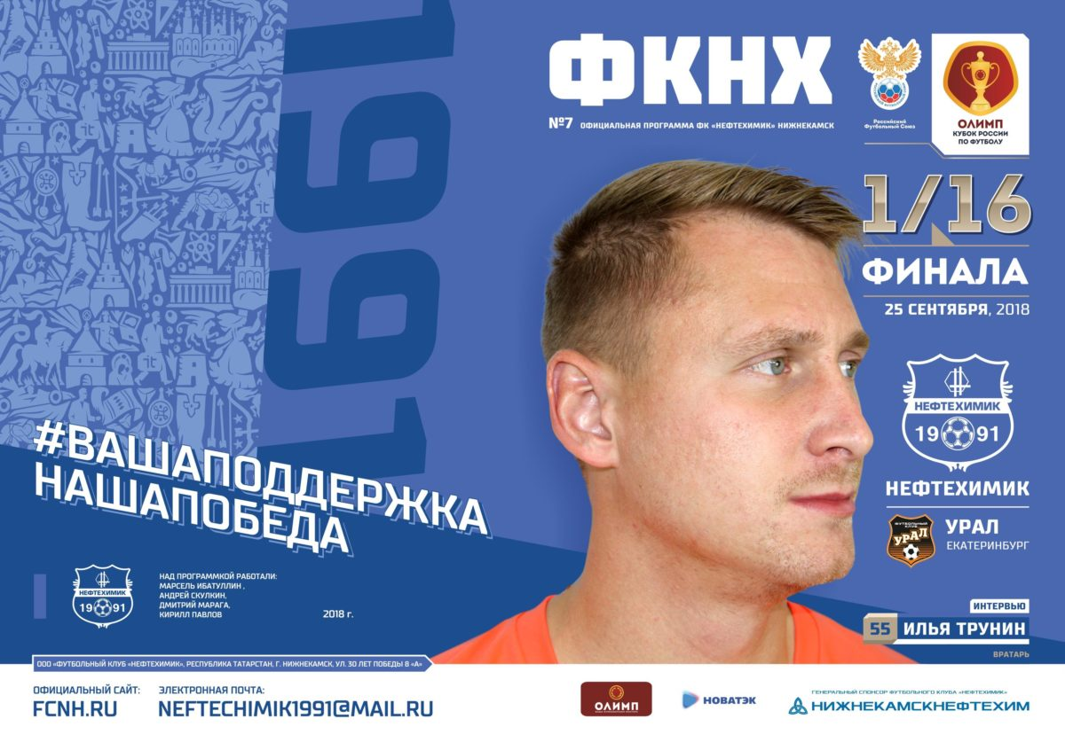 Программка к матчу «Нефтехимик» — «Урал»