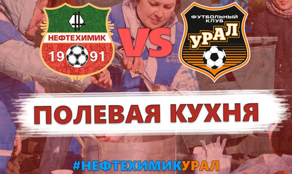 На матче «Нефтехимик» — «Урал» будет работать полевая кухня