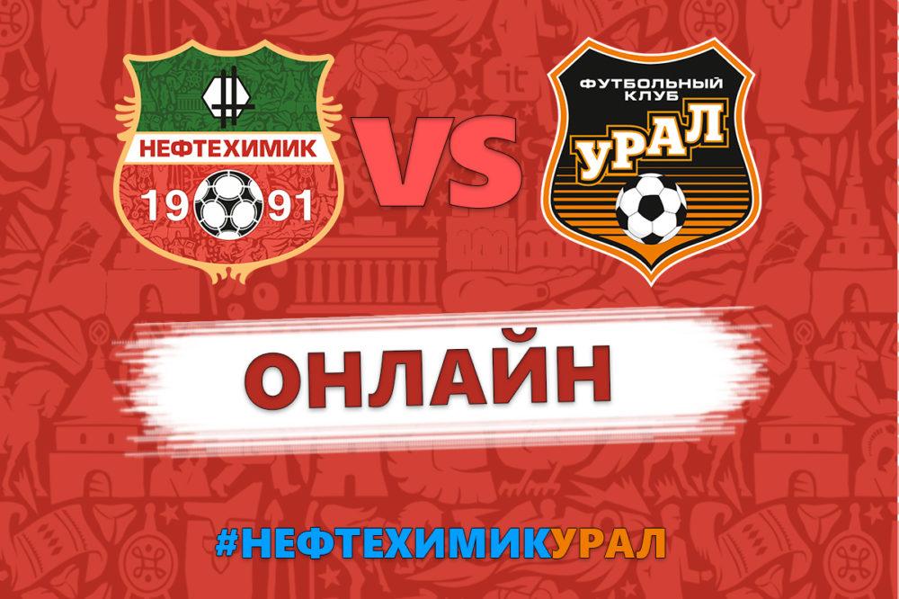 Прямая видеотрансляция матча «Нефтехимик» — «Урал»
