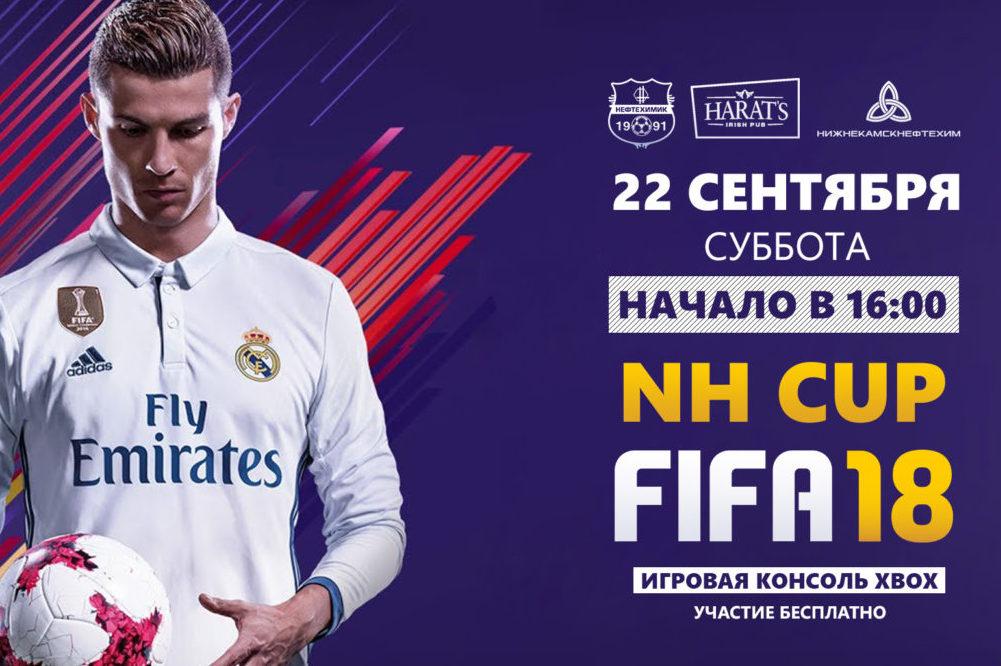 ФК «Нефтехимик» запускает турнир по Fifa 18