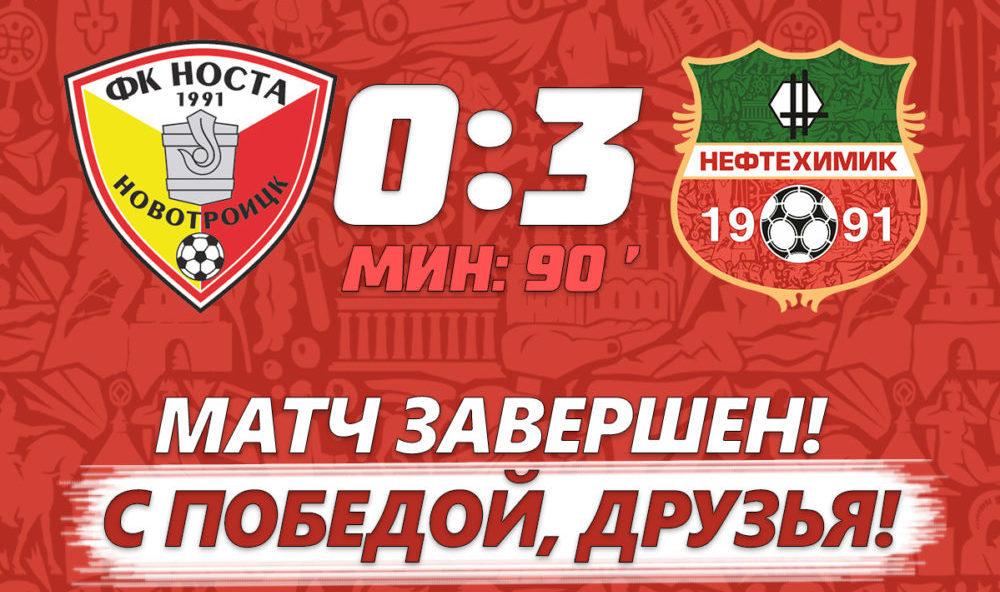 Крупная победа в Новотроицке