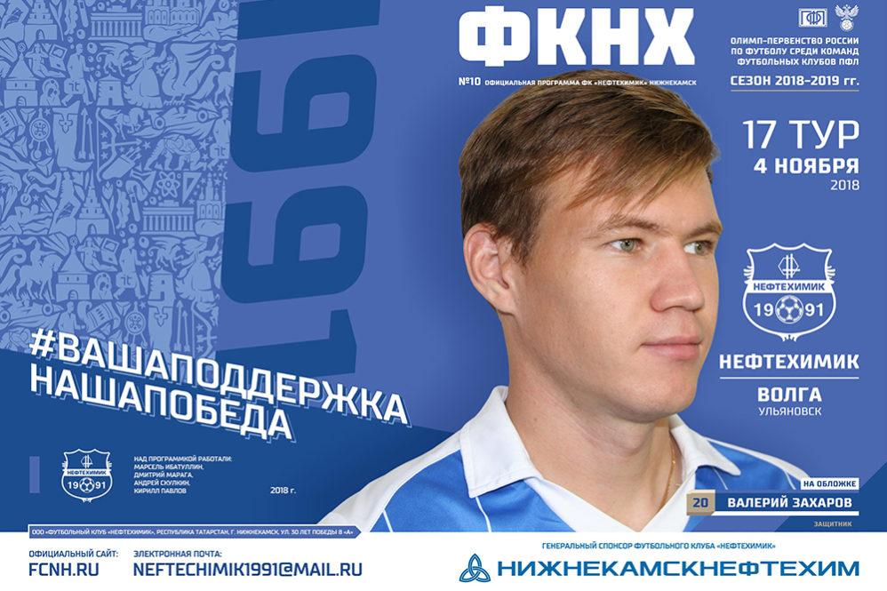 Программка к матчу «Нефтехимик» — «Волга»