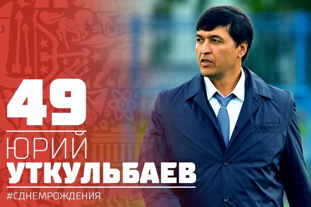 С днем рождения, Юрий Анварович!