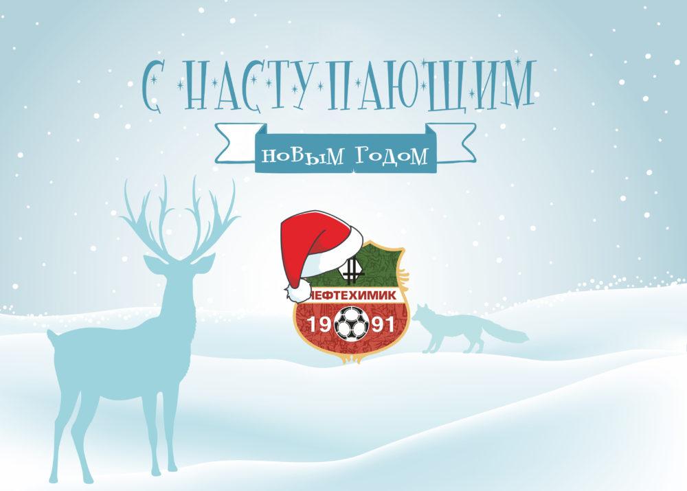 ФК «Нефтехимик» поздравляет болельщиков с Новым годом!