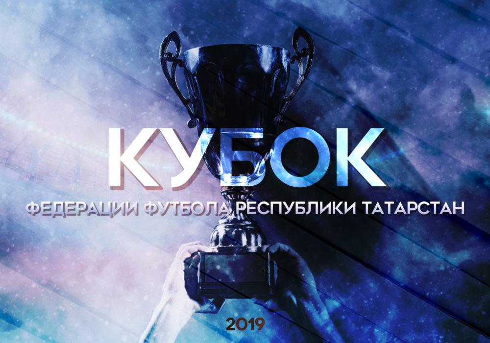 Дублеры примут участие в Кубке Федерации футбола РТ
