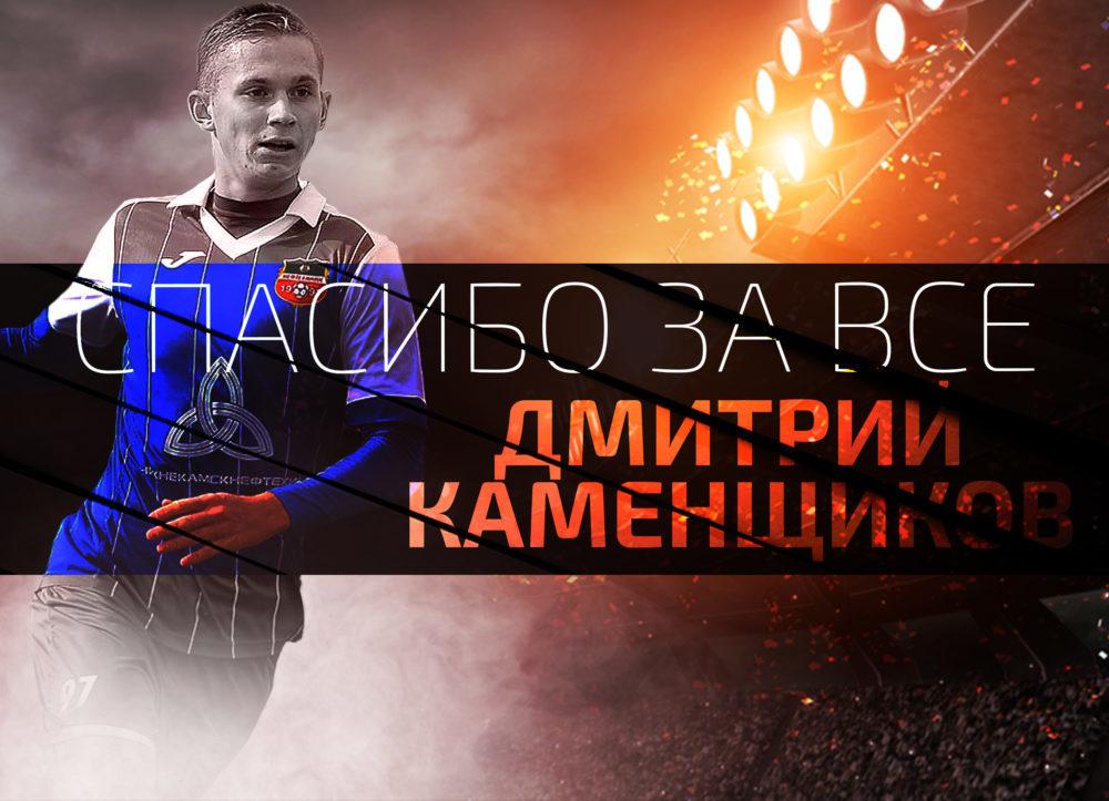 Дмитрий Каменщиков покидает «Нефтехимик»