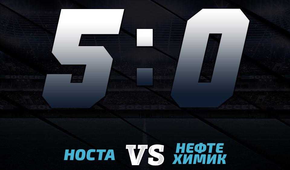«Нефтехимик-Д» потерпел первое поражение в Кубке