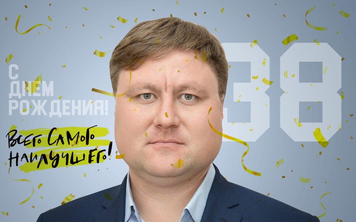 Поздравляем с Днем Рождения финансового директора!