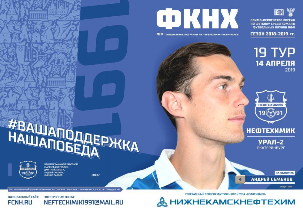 Программка к матчу «Нефтехимик» — «Урал-2»