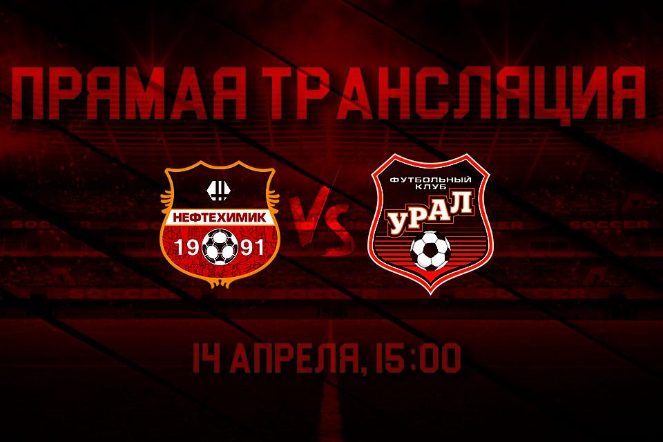 Прямая видеотрансляция матча «Нефтехимик» — «Урал-2»