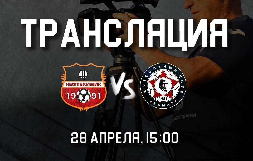 Прямая видеотрансляция матча «Нефтехимик» — «КАМАЗ»