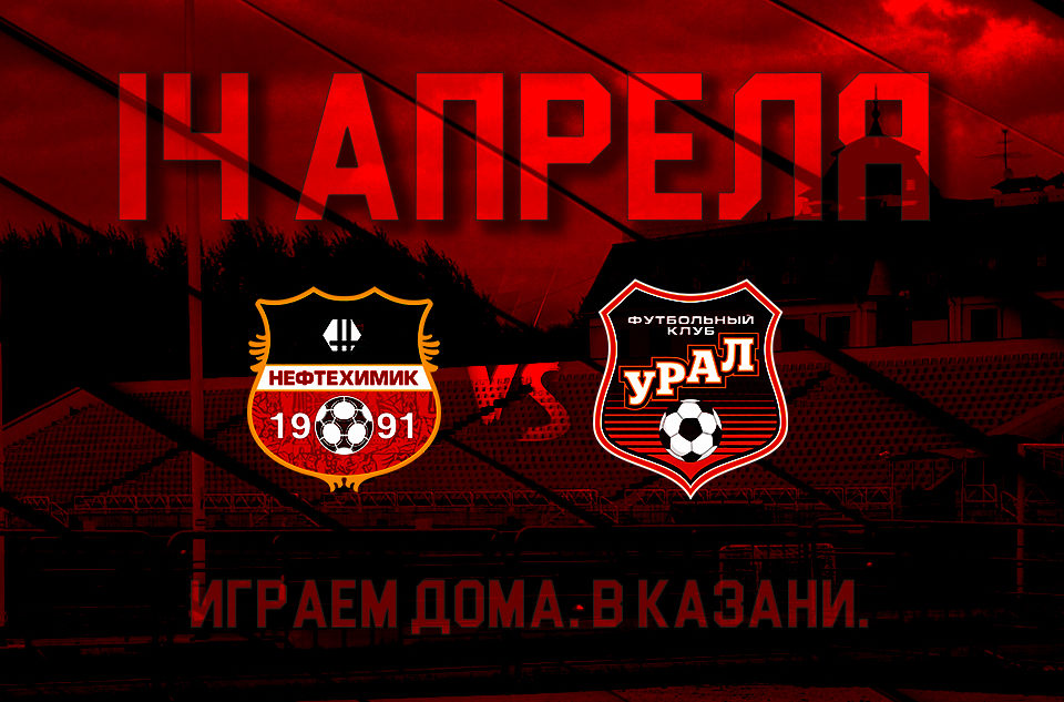 Играем дома. В Казани.