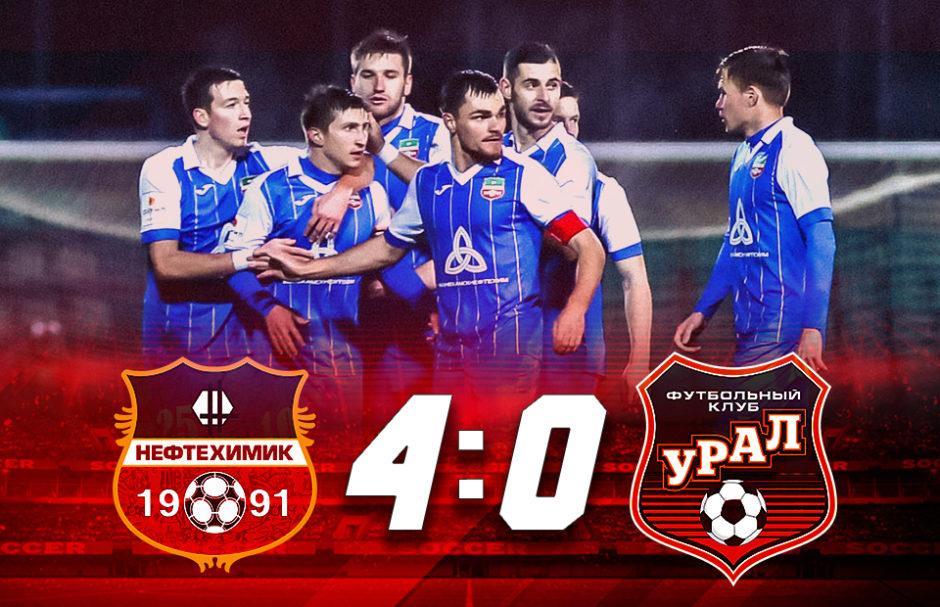 «Нефтехимик» добился крупной победы над «Уралом-2» в Казани