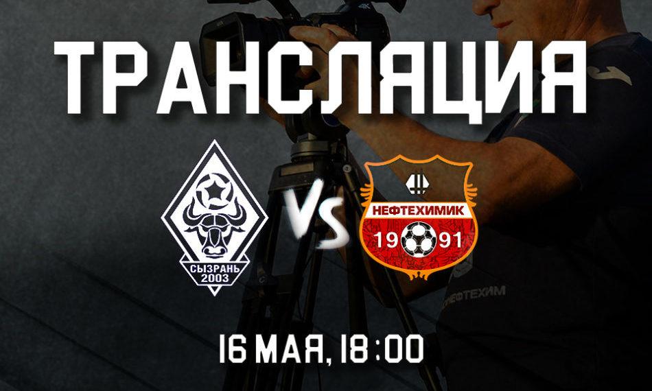 Прямая видеотрансляция матча «Сызрань-2003» — «Нефтехимик»