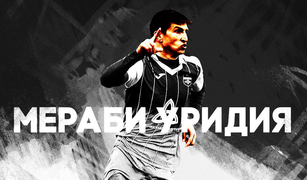 Мераби Уридия лучший игрок сезона в зоне «Урал-Поволжье»
