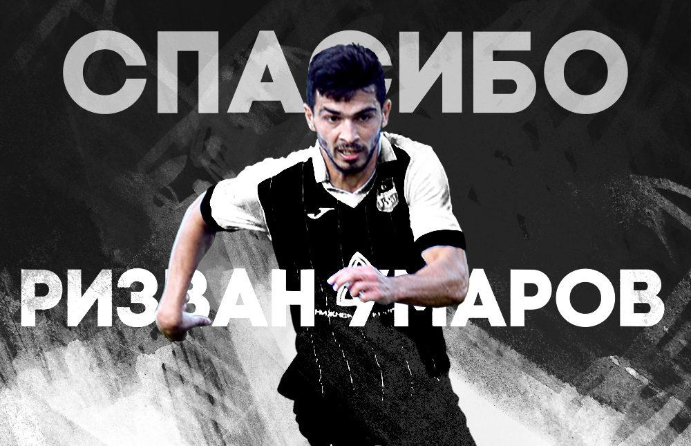 Ризван Умаров покидает «Нефтехимик»