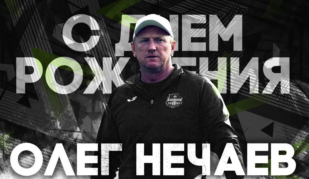 С днем рождения, Олег Михайлович!