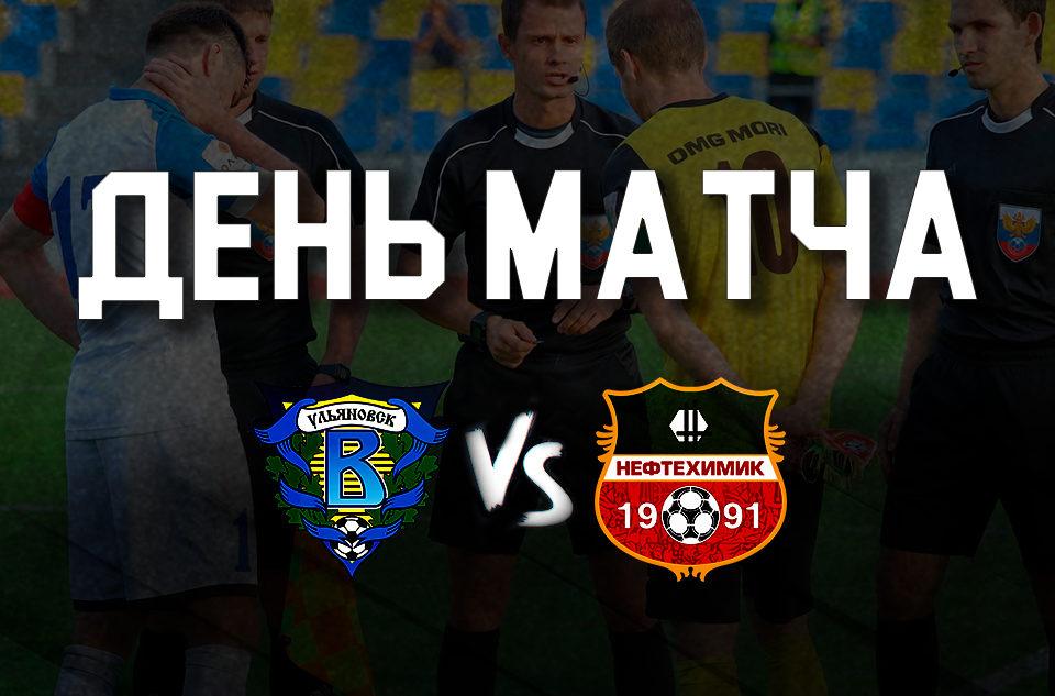 Прямая видеотрансляция матча «Волга» — «Нефтехимик»