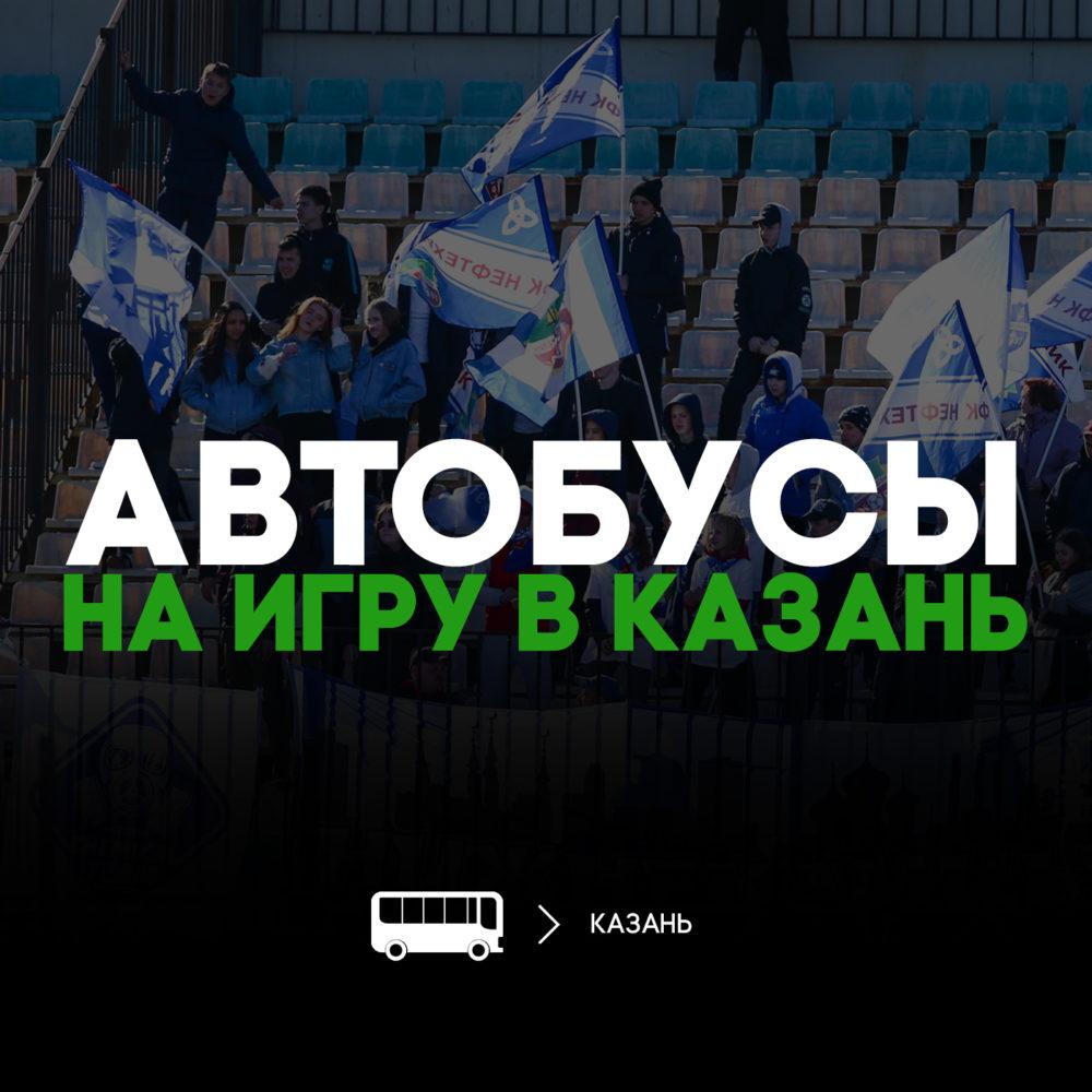 Автобусы для болельщиков на игру в Казань