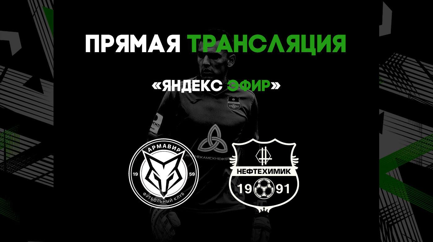 Прямая видеотрансляция матча «Армавир» — «Нефтехимик»