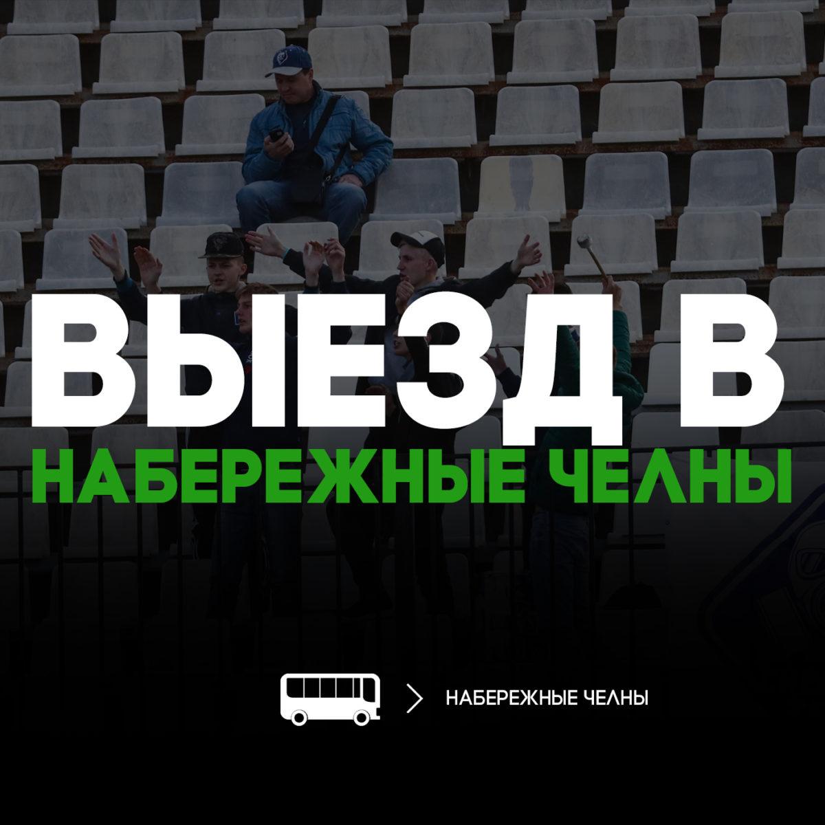 Автобусыдля болельщиков на игру в Набережные Челны