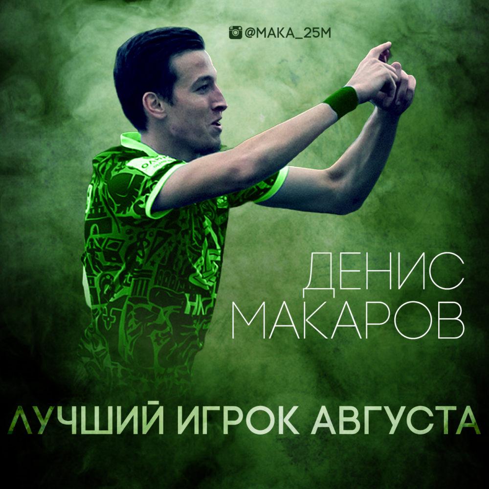 Денис Макаров — лучший игрок августа в ФНЛ!