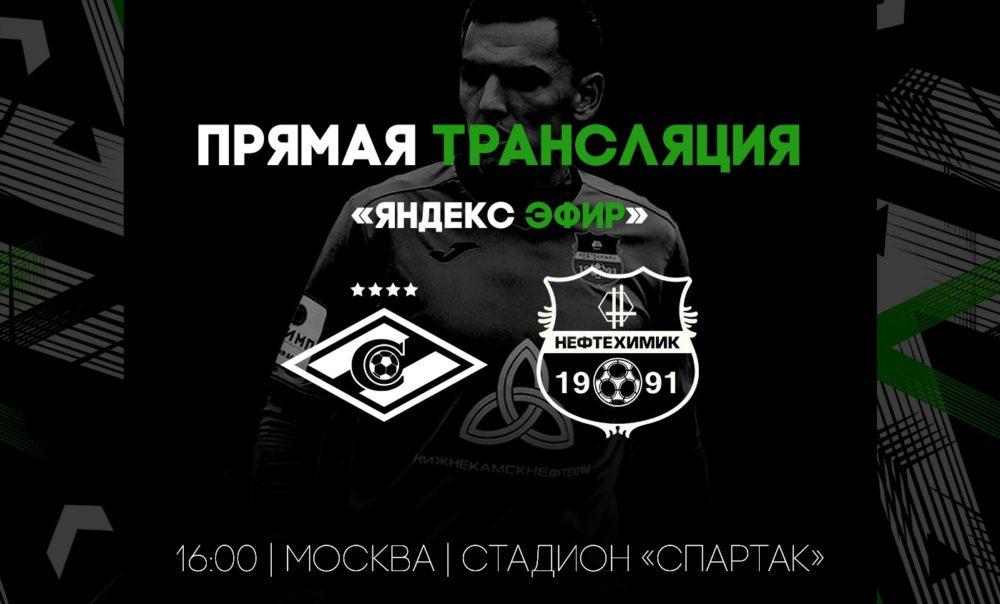 Прямая видеотрансляция матча «Спартак-2» — «Нефтехимик»