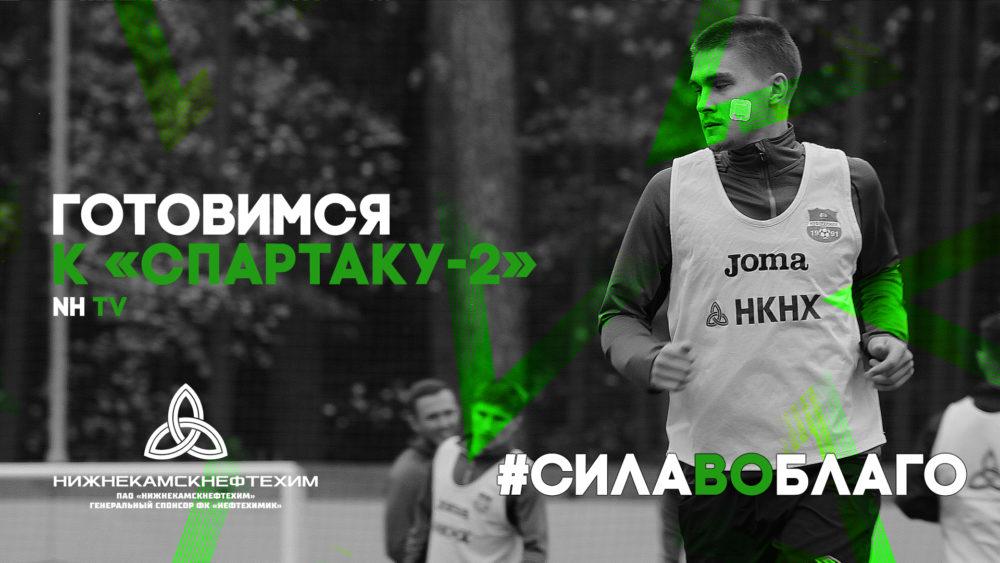 Готовимся к «Спартаку-2»
