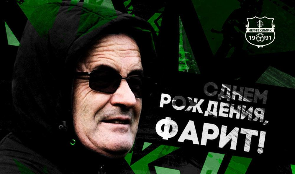 Массажисту нашей команды Фариту Хамидуллину — 57!