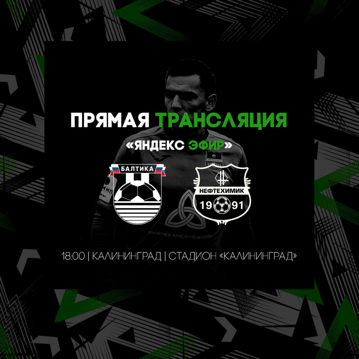 Прямая видеотрансляция матча «Балтика» — «Нефтехимик»