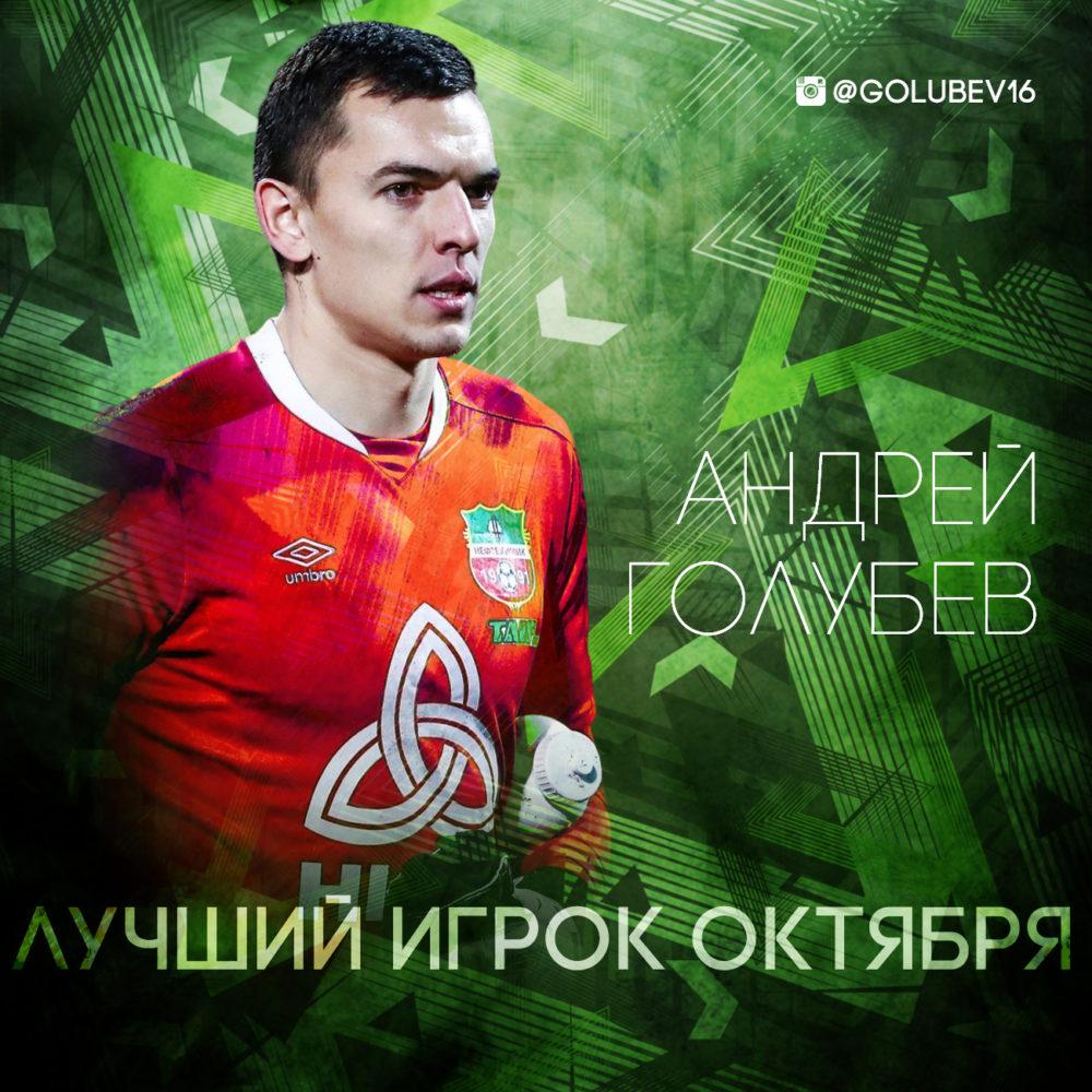 Андрей Голубев — лучший игрок октября в ФНЛ!