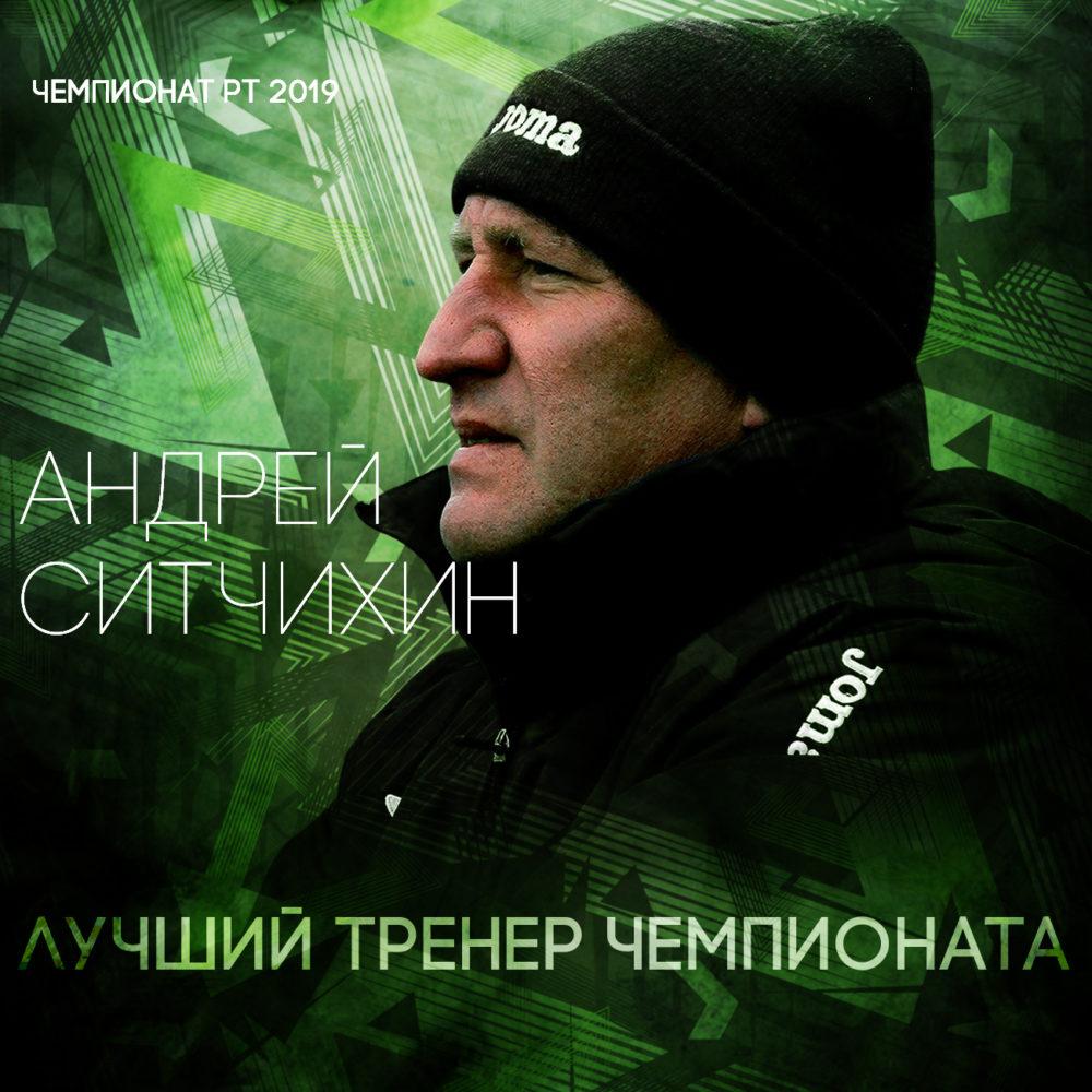 Андрей Ситчихин признан лучшим тренером чемпионата РТ