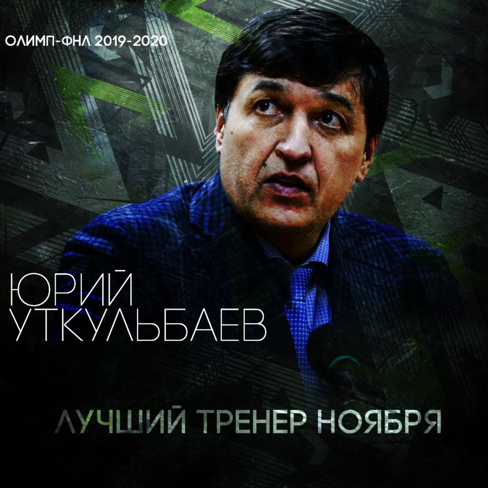 Юрий Уткульбаев – лучший тренер Олимп-ФНЛ в ноябре по версии Футбольной Национальной Лиги!