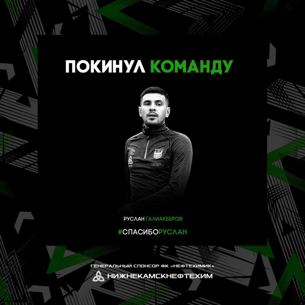Руслан Галиакберов покидает «Нефтехимик»