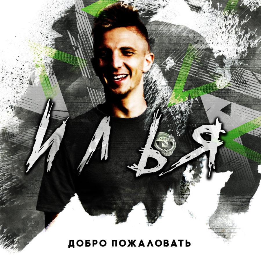 Илья Кубышкин перешел в «Нефтехимик»