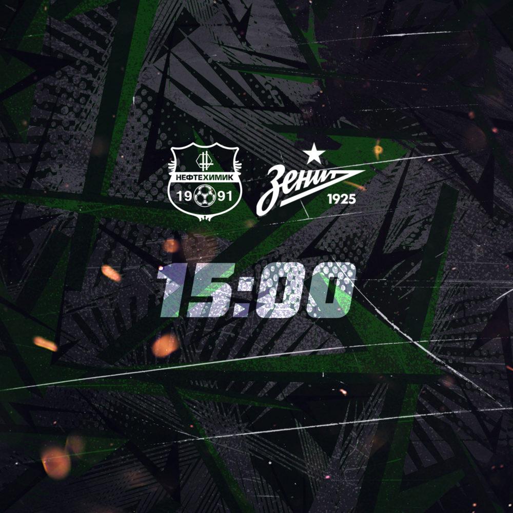 Прямая видеотрансляция матча «Нефтехимик» — «Зенит-2»