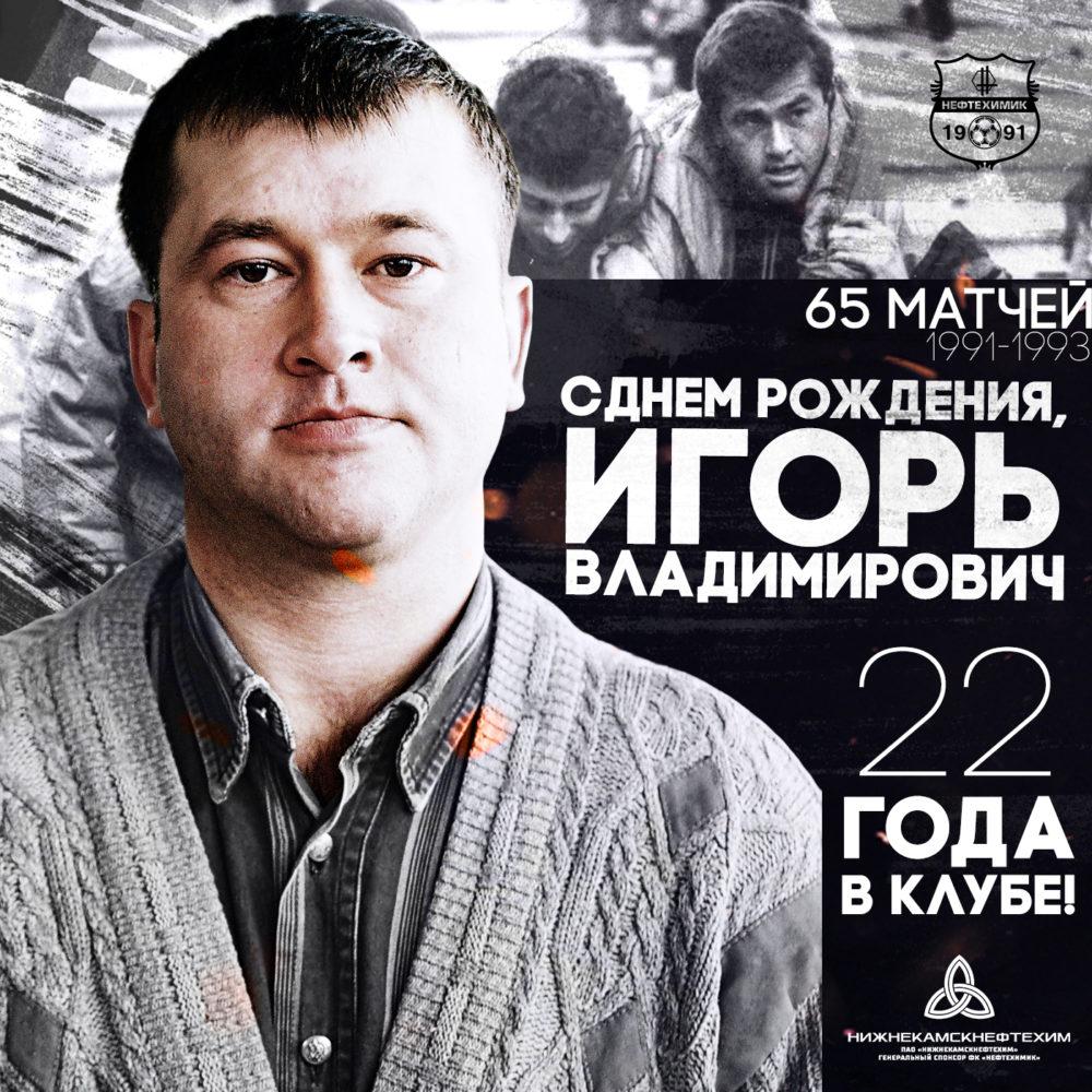Игорю Борисенкову — 50!