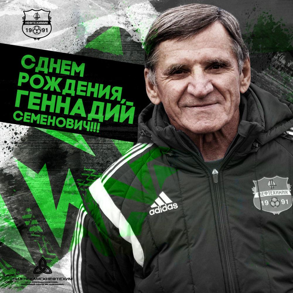 Геннадию Першину — 70!