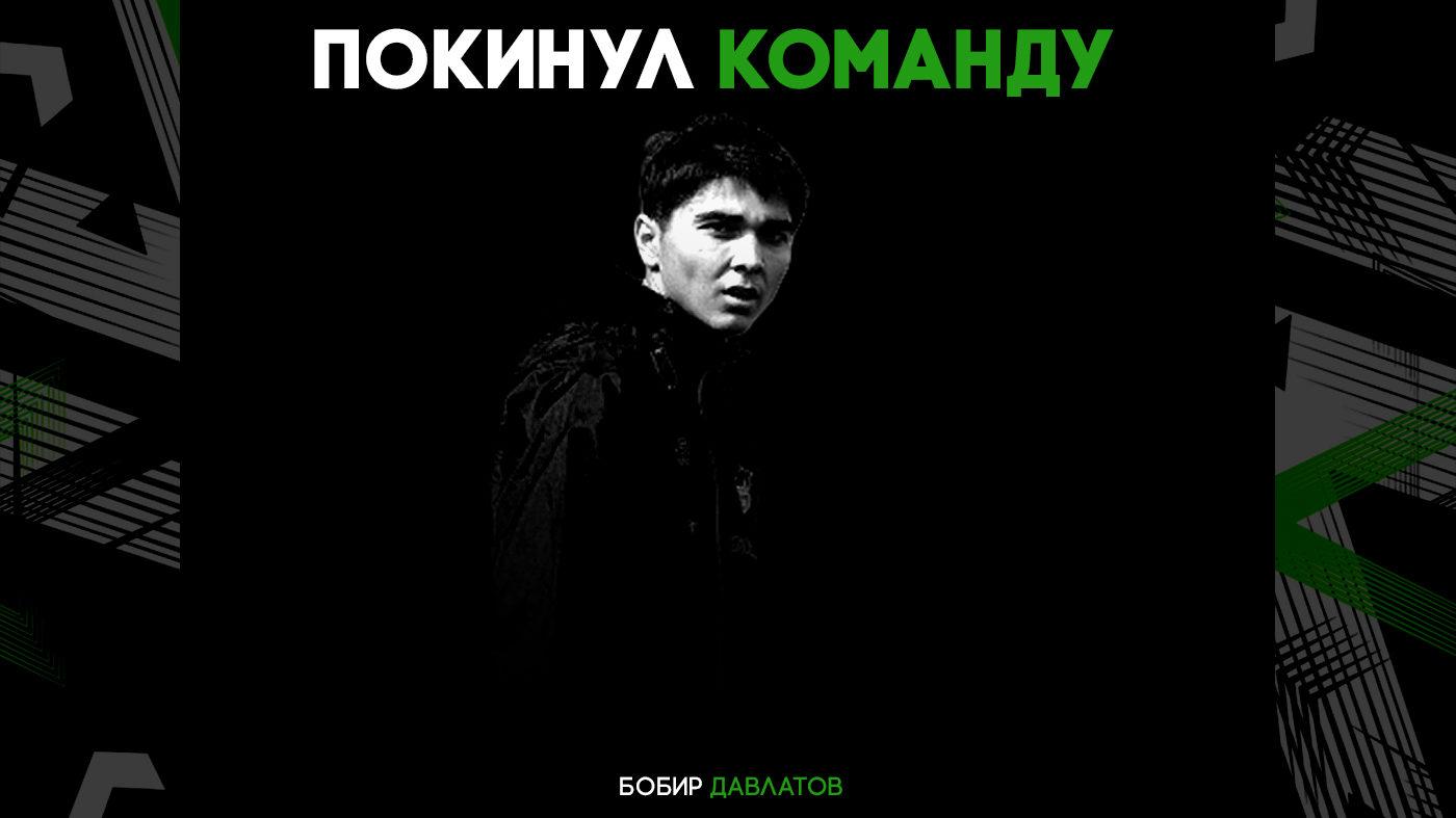 «Нефтехимик» отзаявил полузащитника Бобира Давлатова