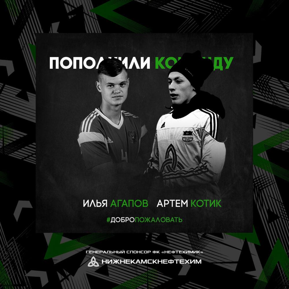 Состав ФК «Нефтехимик» пополнили два игрока