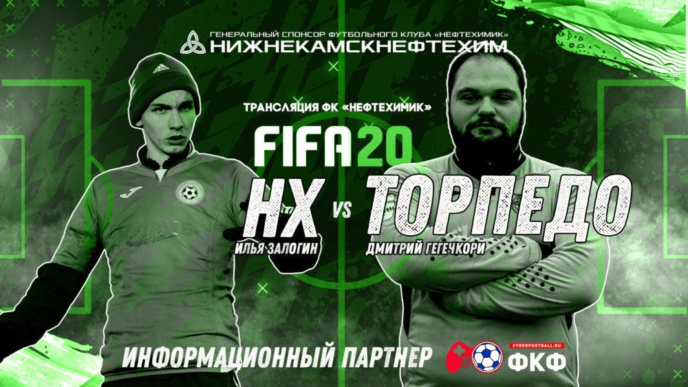 Сыграем с «Торпедо Москва» в FIFA 20