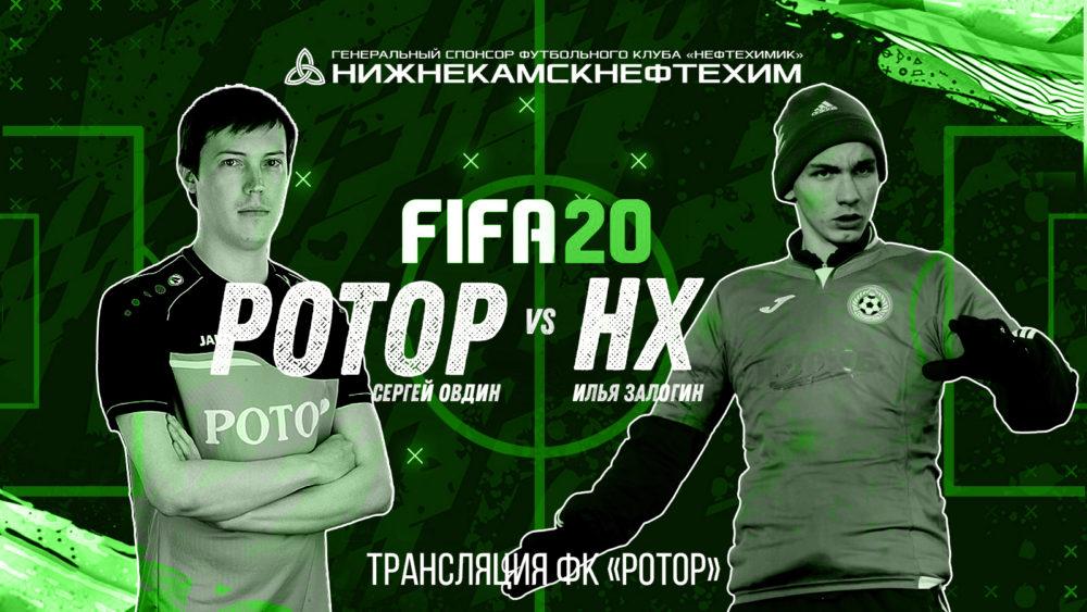 Сыграем с «Ротором» в FIFA 20