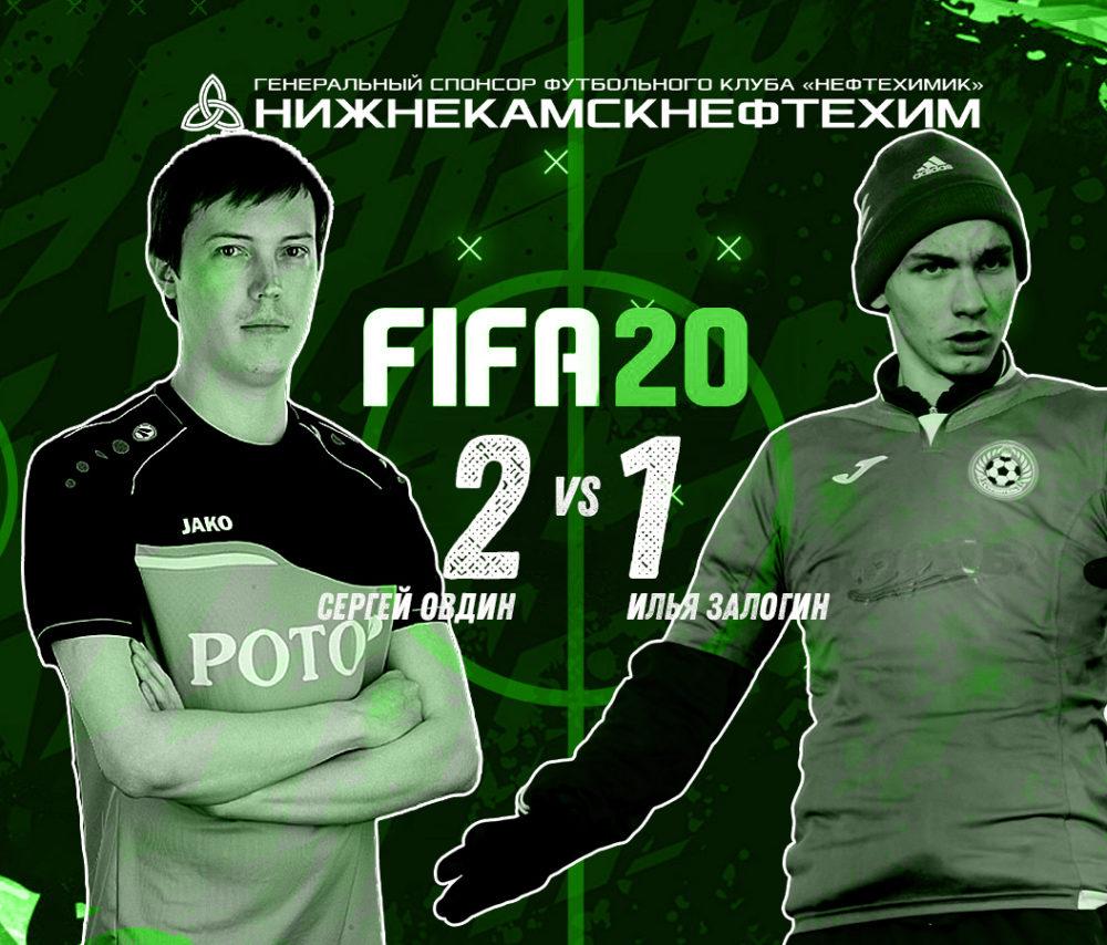 «Нефтехимик» уступил «Ротору» в FIFA 20