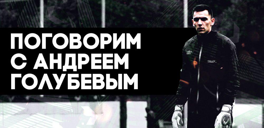 Прямой эфир с Андреем Голубевым