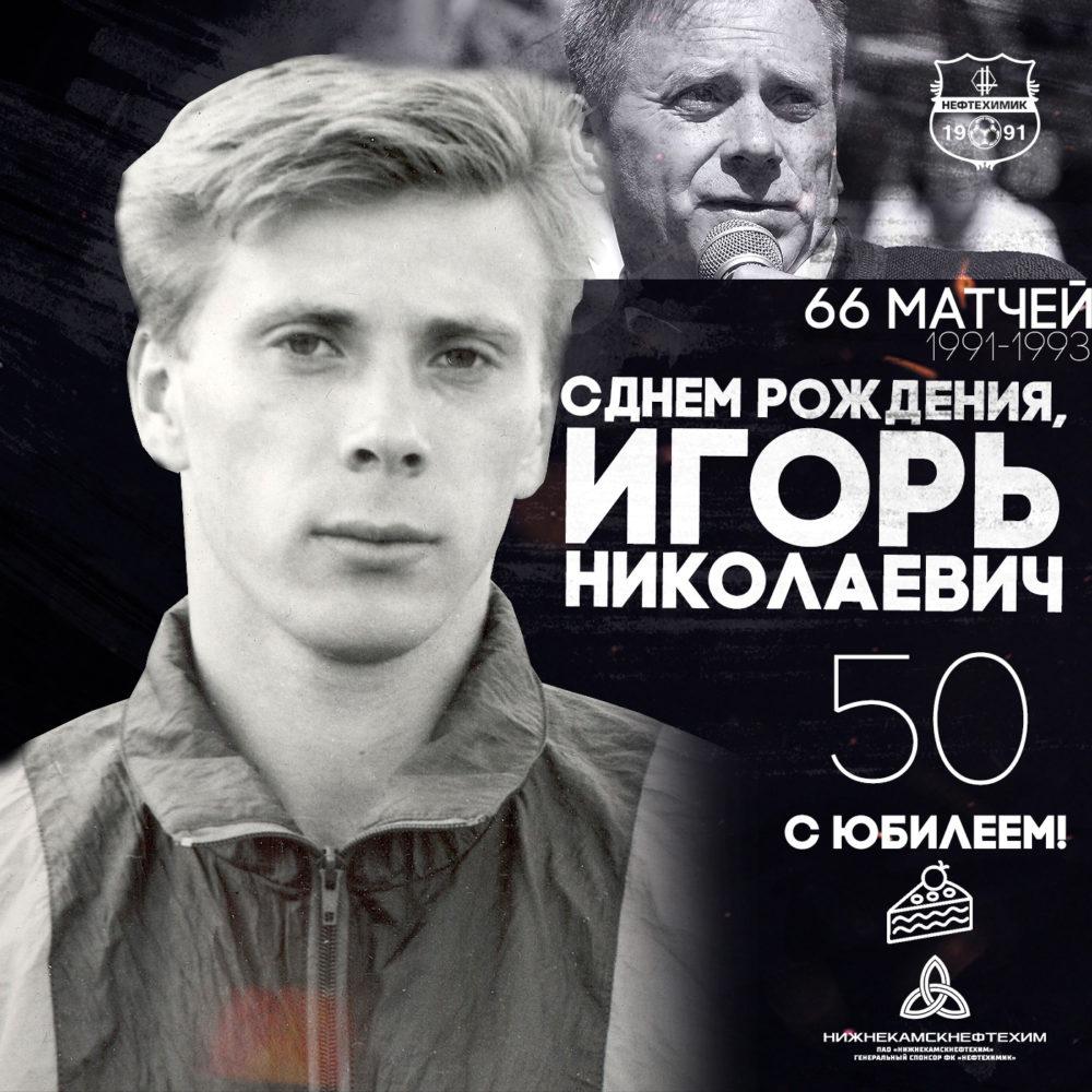 Игорю Болотину — 50!