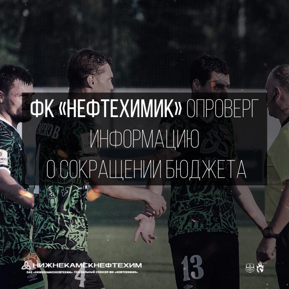 ФК «Нефтехимик» опроверг информацию о сокращении бюджета
