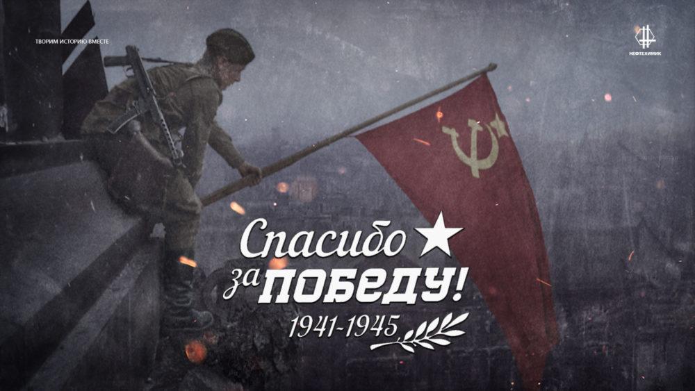 Спасибо вам, ветераны, за Победу!