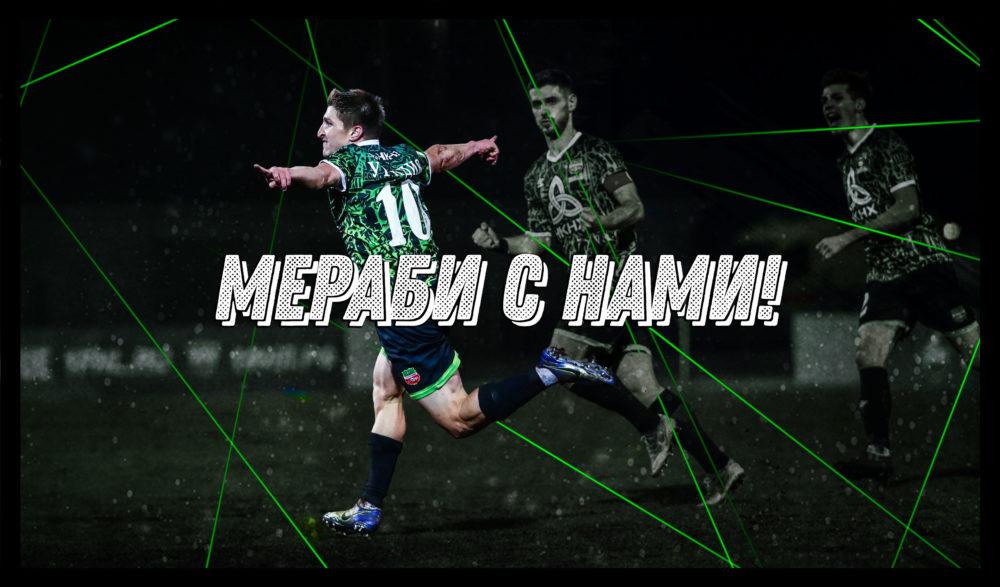 Мераби Уридия продлил контракт с клубом!